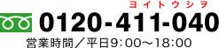 0120-411-040 �c�Ǝ��ԁ^����9�F00�`18�F00