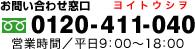 お問い合わせ窓口 0120-411-040 営業時間/平日9:00〜18:00