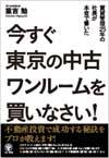 今すぐ東京の中古ワンルームを買いなさい