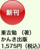 新刊 重吉勉 (著) かんき出版1,575円(税込)