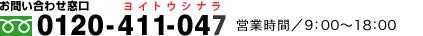 フリーダイヤル 0120-411-047